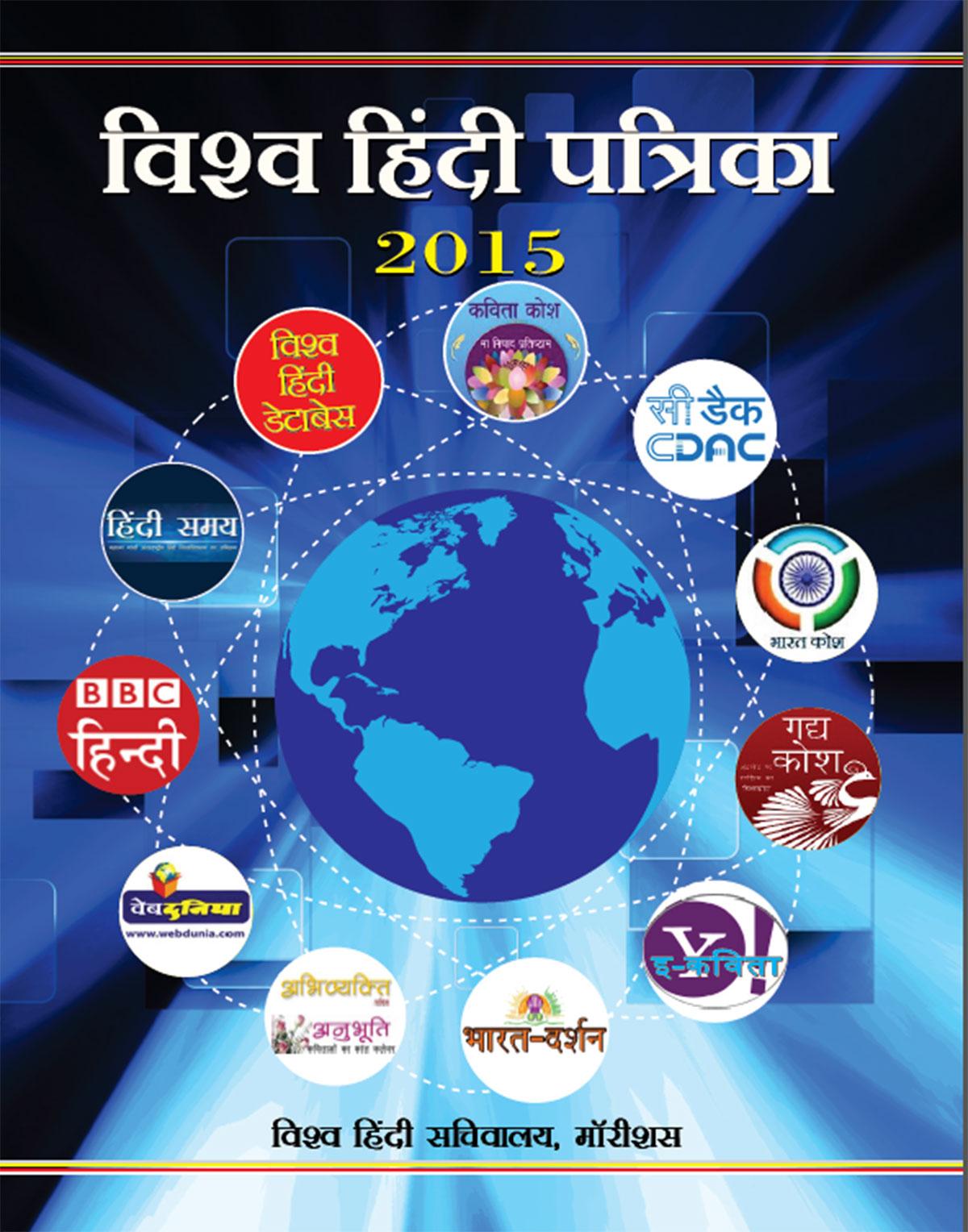 हिन्दी के ई-संसार का संचार -आदित्य चौधरी